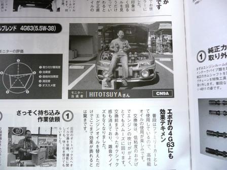エボマガvol.45 発売 (2)