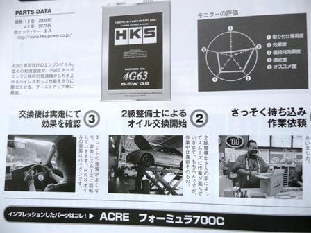 エボマガvol.45 発売 (4)