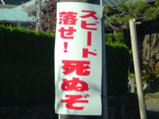 死ぬぞ(2)