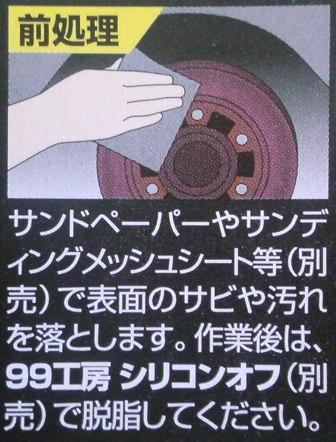 赤サビ転換 (3)