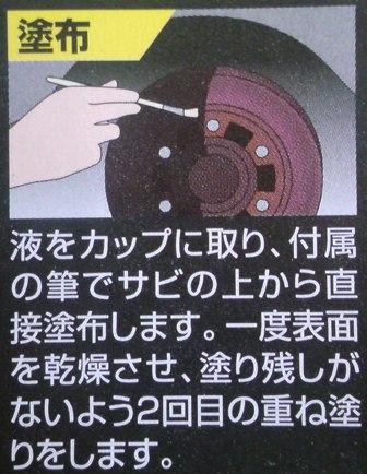 赤サビ転換 (5)