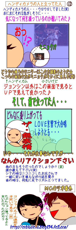 大阪レポ-12