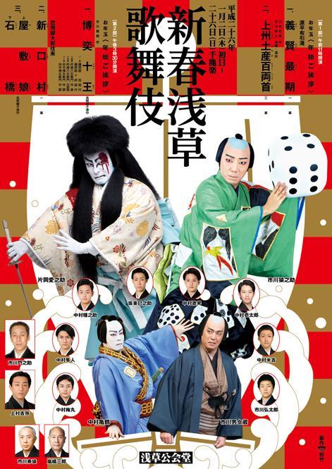 新春浅草歌舞伎2014
