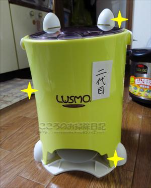 LUSMO002-12-2012.jpg