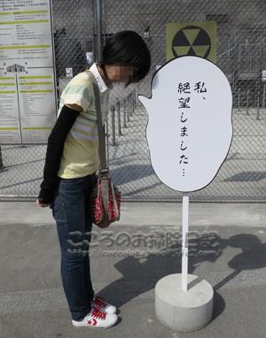 fujikyu003-2012.jpg