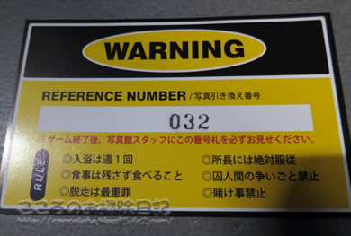 fujikyu006-2012.jpg