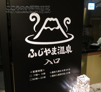 fujikyu008-2012.jpg