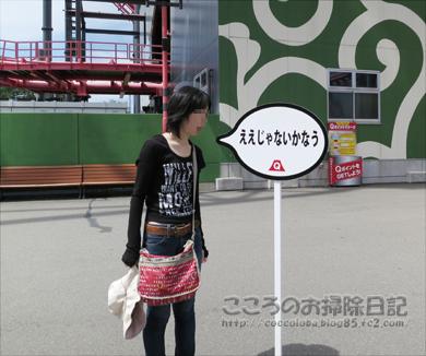 fujikyu013-2012.jpg
