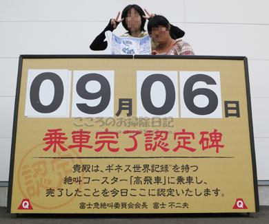 fujikyu023-2012.jpg