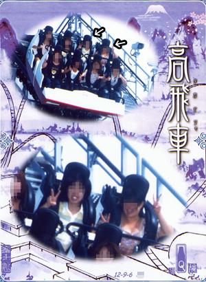 fujikyu024-2012.jpg