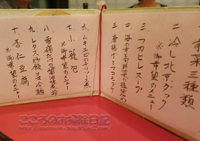 gohan009-07-2012.jpg