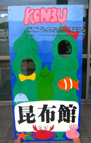 konbu-2011.jpg