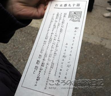 omikuji1-2012.jpg