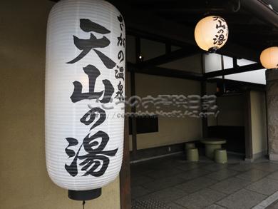 onsen2-2012.jpg
