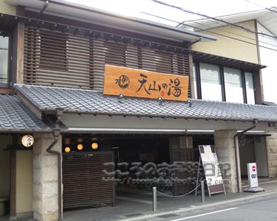 onsen3-2012.jpg