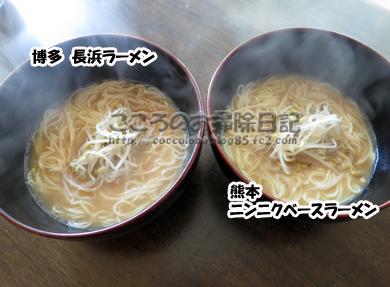 ra-men3-2012_20120131183541.jpg