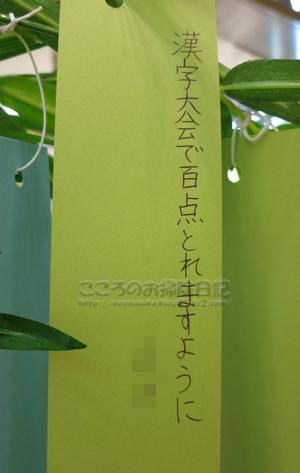 tanzaku005-2012.jpg