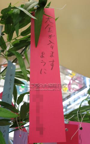tanzaku007-2012.jpg