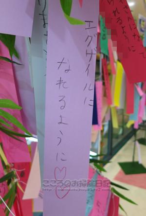 tanzaku009-2012.jpg