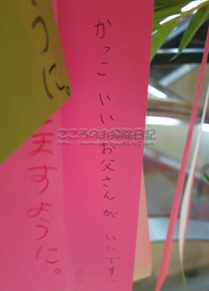 tanzaku010-2012.jpg