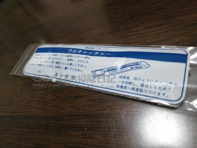 urokyattya002.jpg