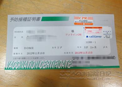 wakuchin001-2012.jpg