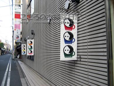 yo-jiya6-2011.jpg