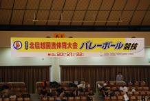 北信越国民大会