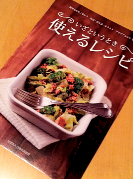 0193_イオン缶詰レシピブック