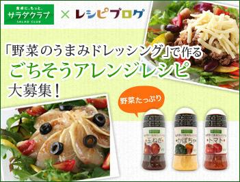 野菜のうまみドレッシングバナー