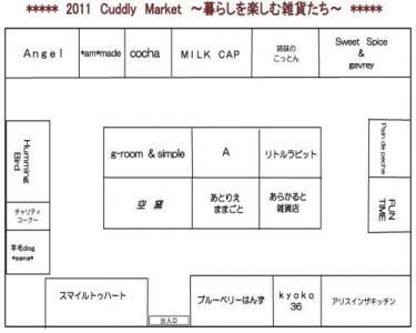 cuddly+market+繝悶・繧ケ陦ィ+blog逕ィ-2_convert_20110208225949