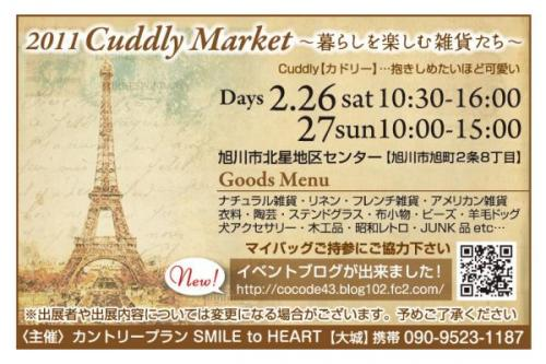 cuddly+market01_convert_20110208154834.jpg