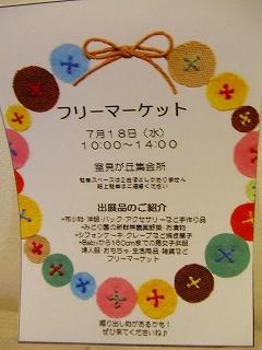 s-2012_0713(001).jpg