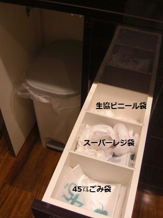 ごみ箱&ごみ袋