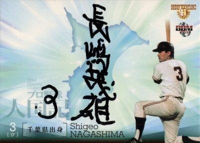 2011長嶋茂雄