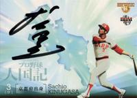 2011衣笠祥雄