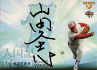 2011山田久志