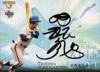 2011若松勉