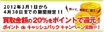 2012_0228bannar.jpg