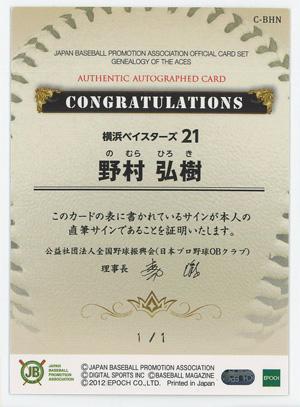 a1-nomura-2.jpg