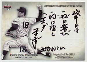 bs-yoneda-message.jpg