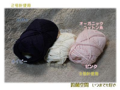 麻綿糸とオーガニックコットン糸
