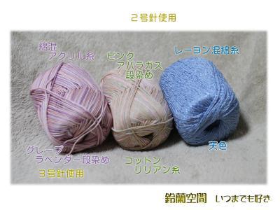 麻混アクリル糸、コットンリリアン糸、レーヨン混綿糸