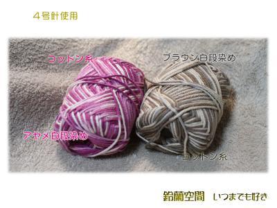段染めコットン糸