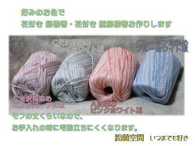 襟巻用の段染め糸リスト