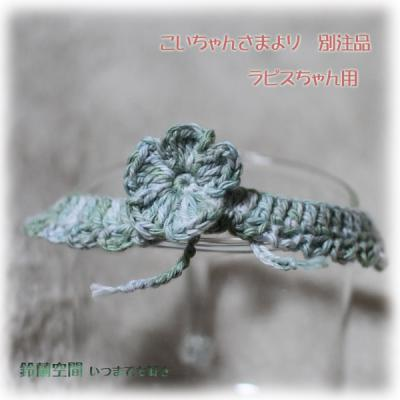 ラピスちゃん用(gokubosoerimaki007)
