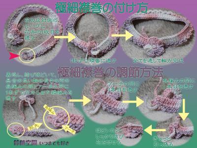 極細襟巻の付け方と調節方法