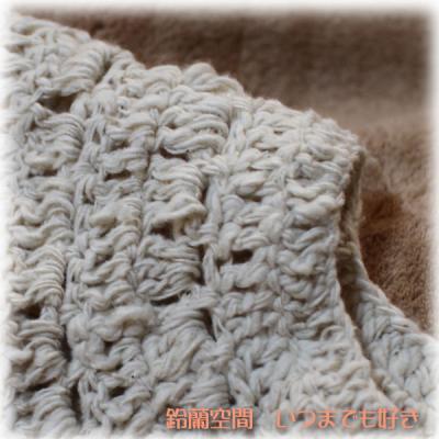 ポンチョの糸で編んでみた編み目