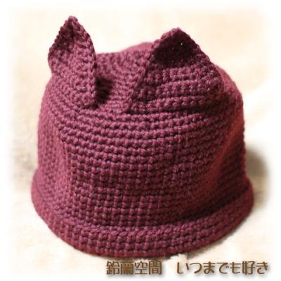 エビ茶色の猫耳付き帽子