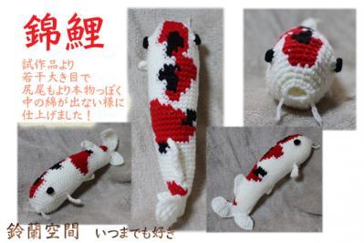 編みぐるみ錦鯉